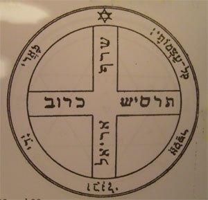 sixième pentacle talismán Jupiter clavicules salomon